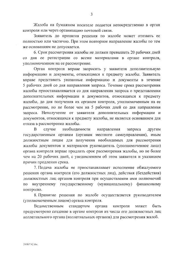 Правила досудебного обжалования решений органов госконтроля