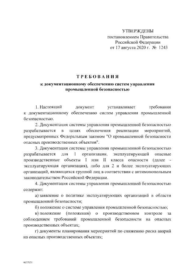 Требования к документам по обеспечению систем управления безопасностью