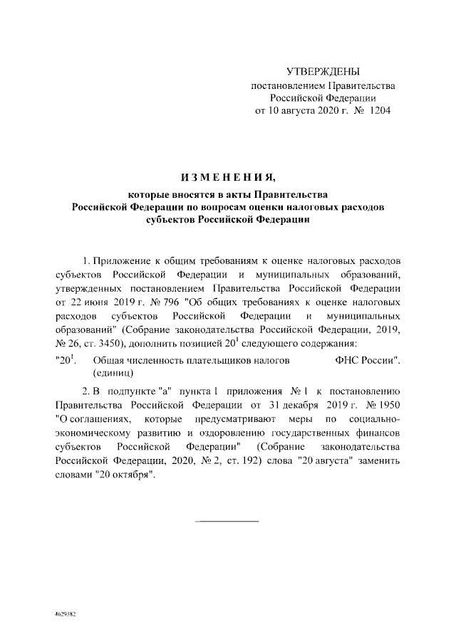Об оценке налоговых расходов субъектов РФ в 2020 году