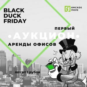 Первый аукцион аренды офисов в Москве, стоимость лота от 1 рубля