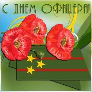 21 августа - День офицера России