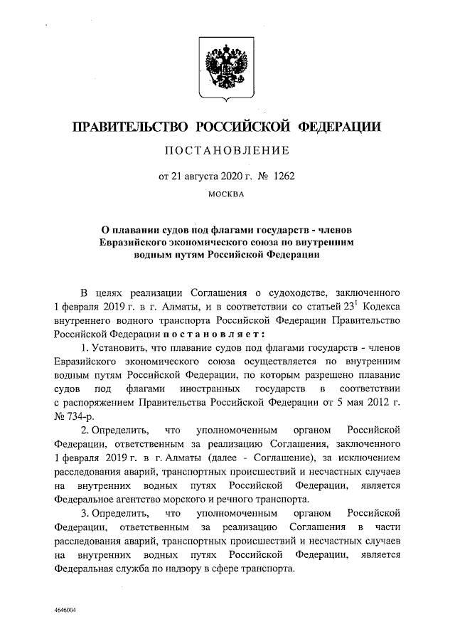Постановление о плавании судов под флагами государств - членов ЕАЭС