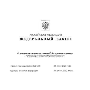 Внесено изменение в статью 8.8 закона о гособоронзаказе
