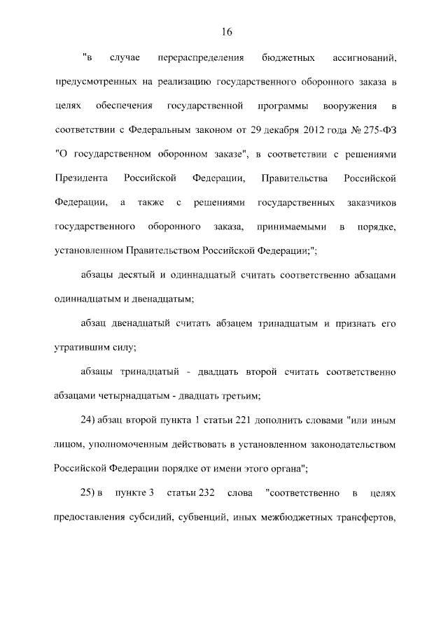 Внесены изменения в Бюджетный кодекс