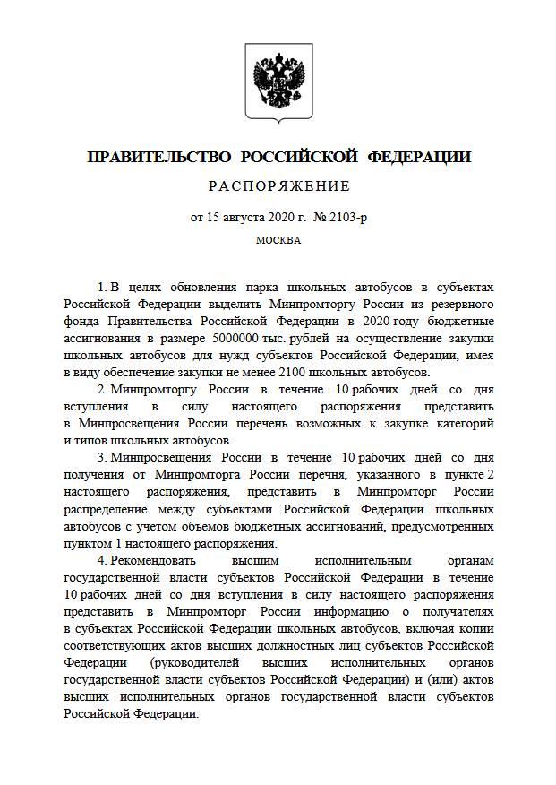 Выделено 5 млрд рублей на закупку школьных автобусов