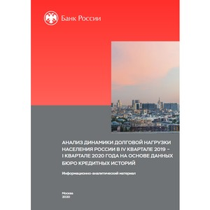 Основные тенденции кредитования после введения ПДН: доклад ЦБ
