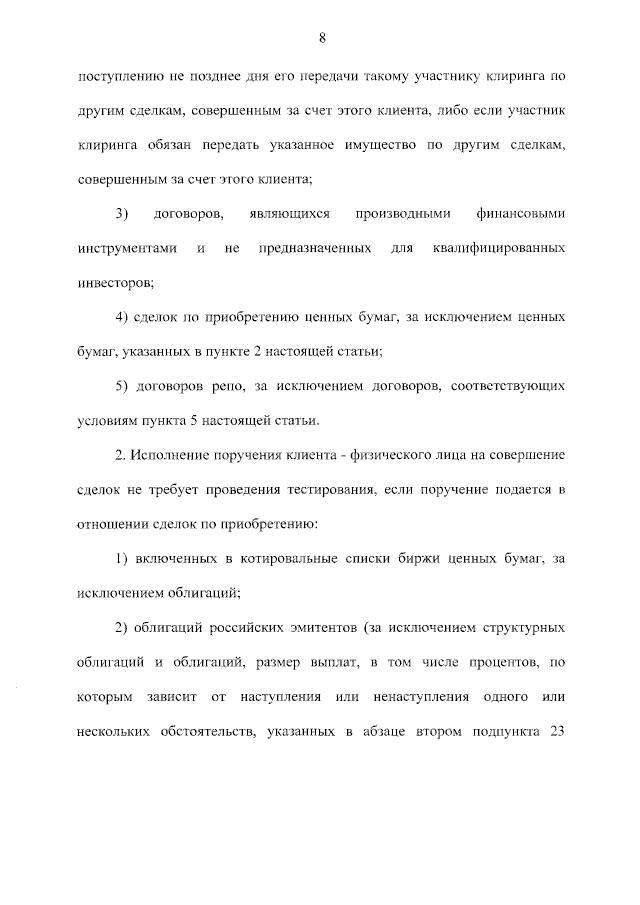 Изменения в законодательстве, связанные с работой рынка ценных бумаг