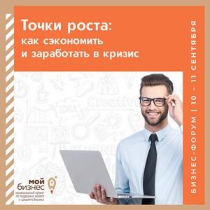 Бизнес-форум «Точки роста: как сэкономить и заработать в кризис»