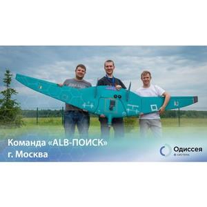 «Одиссея» 2 года спустя: интервью с командой ALB-поиск г. Москва