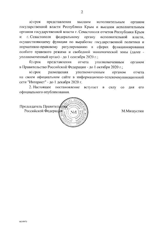 О результатах функционирования свободной экономической зоны в Крыму
