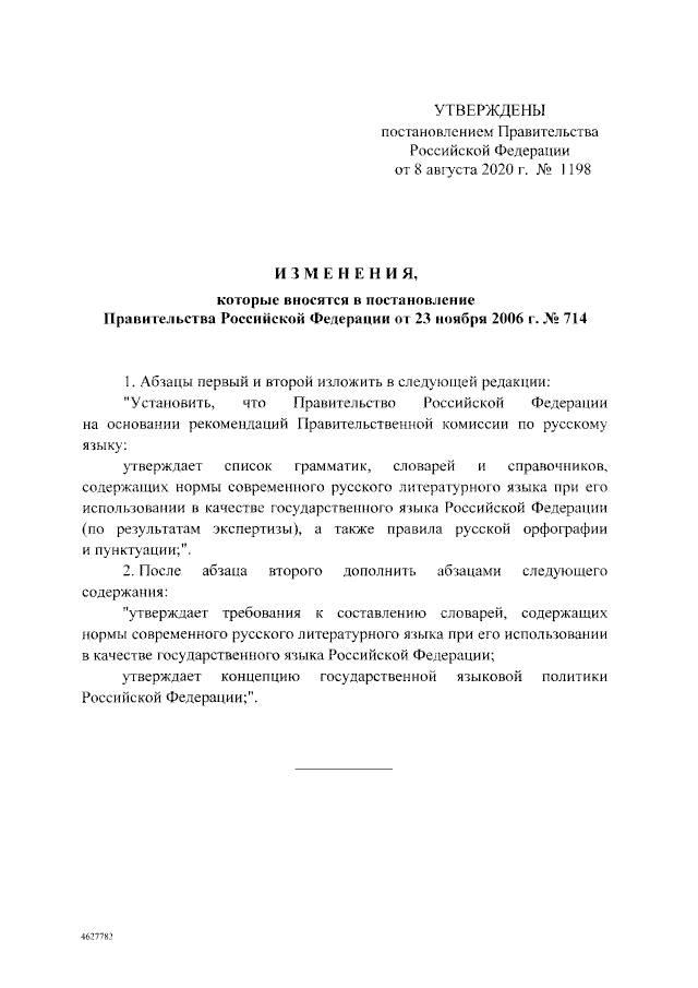 Изменения в постановлении о порядке утверждения норм русского языка