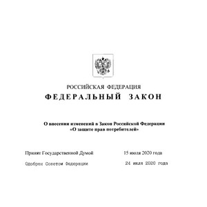 Внесены изменения в закон о защите прав потребителей