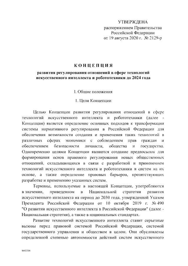 Утверждена Концепция развития регулирования отношений в сфере ИИ