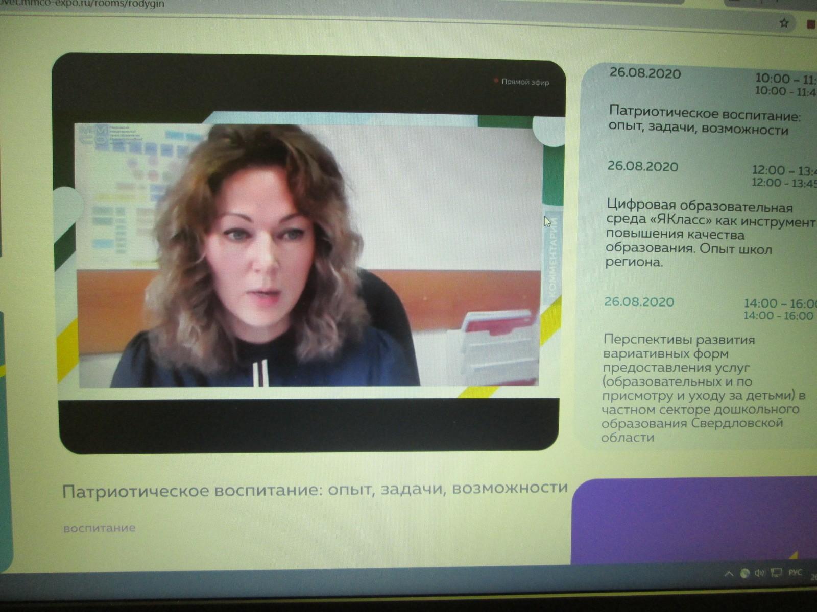 Совещание работников образования Свердловской области