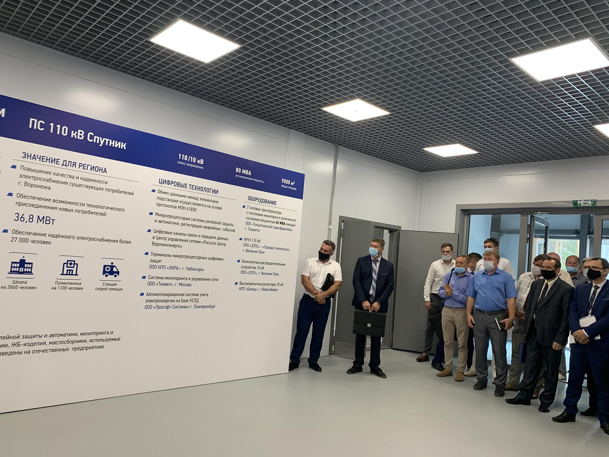 В  Воронежэнерго определили задачи филиала до конца 2020 г