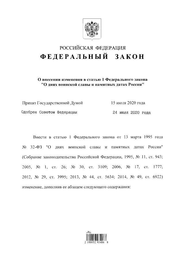 """Изменения в законе """"О днях воинской славы и памятных датах России"""""""