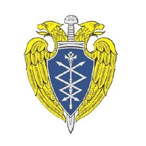 День Службы специальной связи и информации Федеральной службы охраны