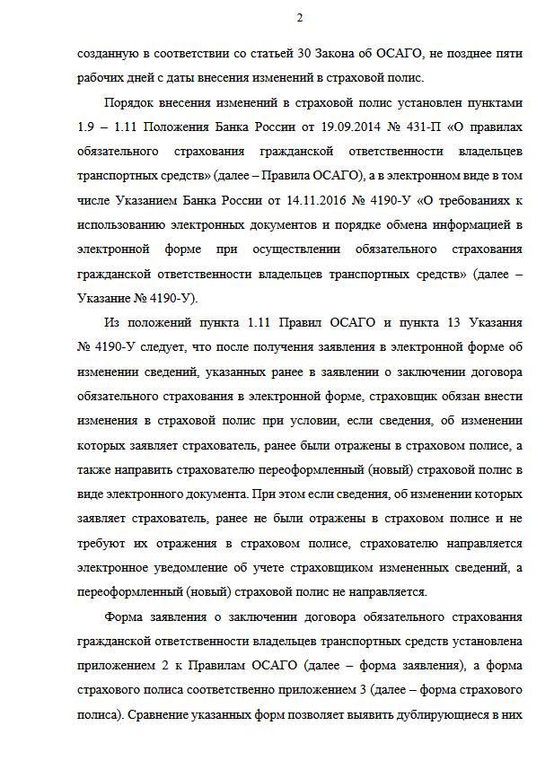 Внесение изменений в полис ОСАГО: разъяснения регулятора