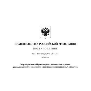 Утверждены Правила представления декларации промышленной безопасности