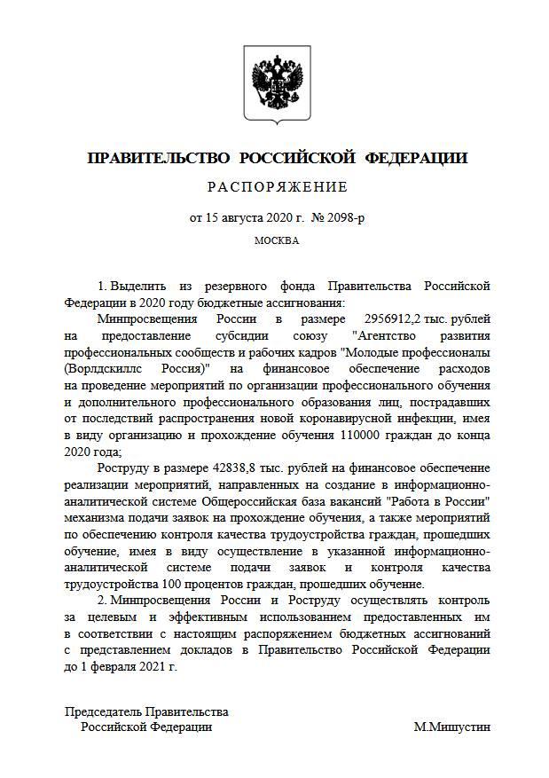 Выделено почти 3 млрд рублей на переобучение безработных