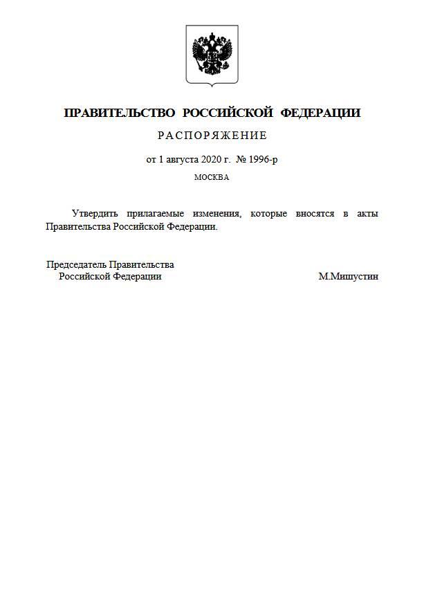 Подписано распоряжение об открытии границы с Абхазией