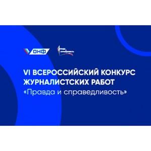 Журналисты из Мордовии стали лауреатами конкурса ОНФ