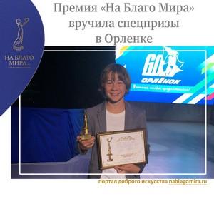 Мальчик из Москвы стал режиссером в 13 лет