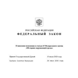 Подписан закон, уточняющий осуществление экологического надзора
