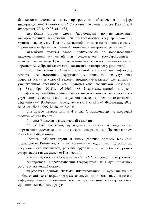 Постановление об упразднении подкомиссии по цифровой экономике