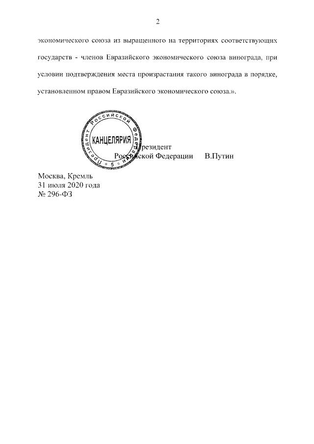 Изменение в законе о рекламе винной продукции,  произведённой в ЕАЭС