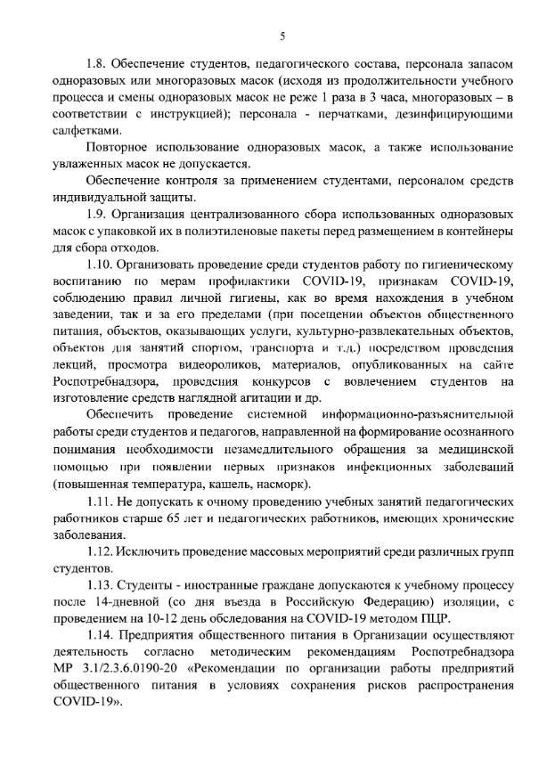 Роспотребнадзор разработал рекомендации по профилактике ковида в вузах