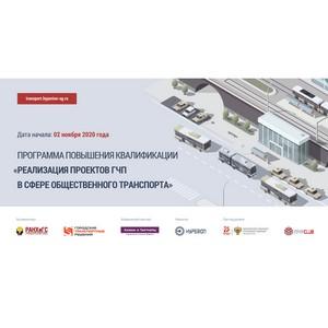 РАНХиГС запускает  образовательную программу в сфере транспорта