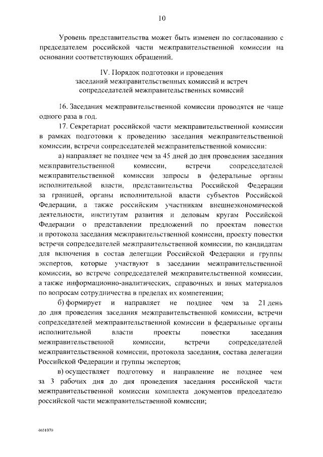 О российских частях межправительственных комиссий по сотрудничеству