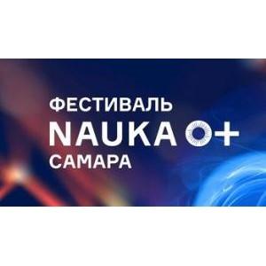 Фестиваль «Nauka 0+» в Самаре рассказал об исследованиях космоса