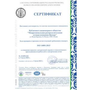 Экоменеджмент Россети Центр соответствует международным стандартам