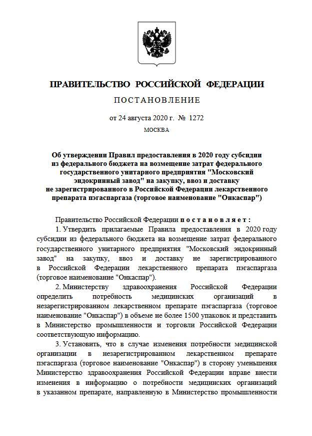 Постановление о правилах субсидирования ввоза препарата «Онкаспар»