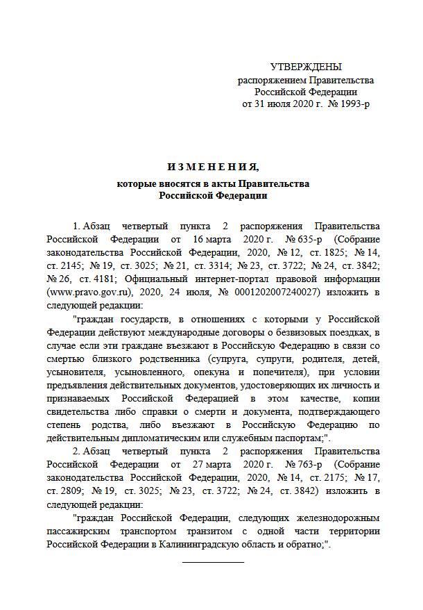 Сняты ограничения на железнодорожное сообщение с Калининградом