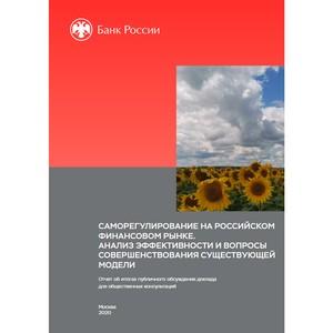ЦБ: Развитие саморегулирования на финансовом рынке