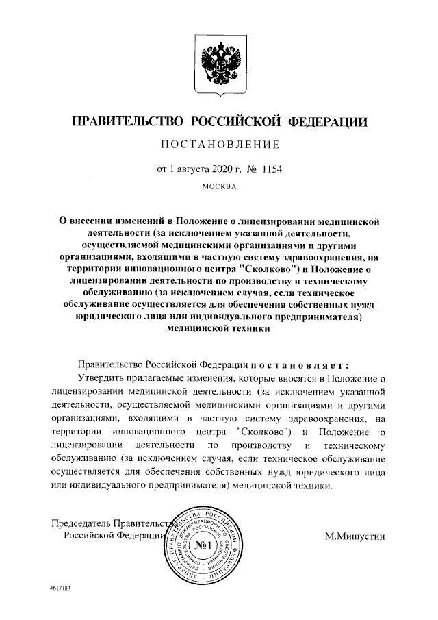 Об изменениях в Положении о лицензировании медицинской деятельности