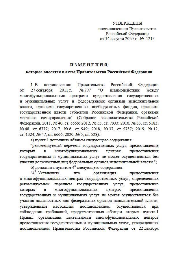 Подписано постановление о регистрации транспортных средств в МФЦ