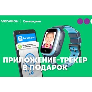«Где мои дети» в партнерстве с «МегаФон» обеспечат безопасность детей