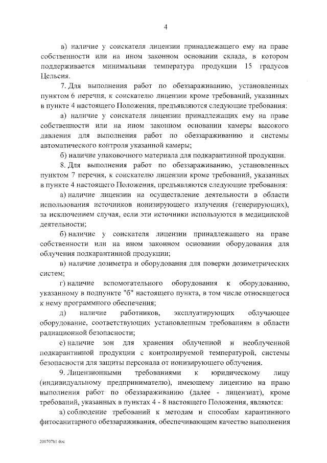 О лицензировании деятельности ЮЛ, ИП на работы по обеззараживанию