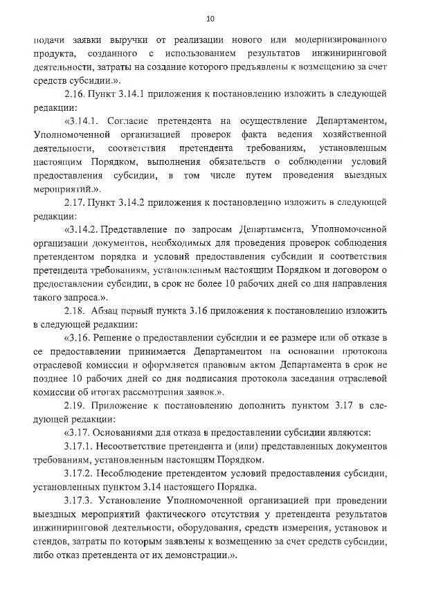 Изменения в порядке предоставления помощи ИП Москвы в сфере инноваций