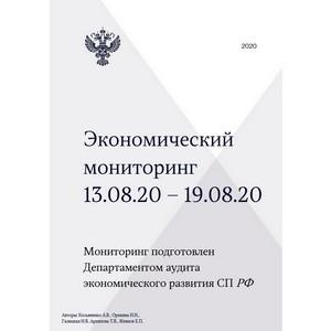 Экономический мониторинг. 13-19 августа 2020 года