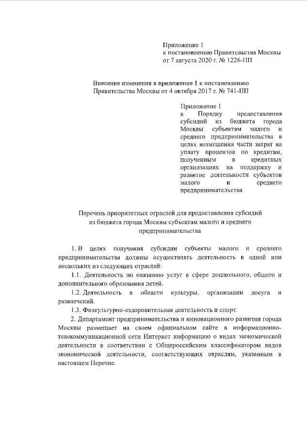 Правительство Москвы расширило перечень получателей субсидий МСП