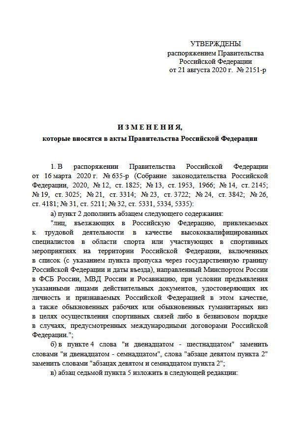 Сняты ограничения на въезд в РФ иностранных тренеров и спортсменов