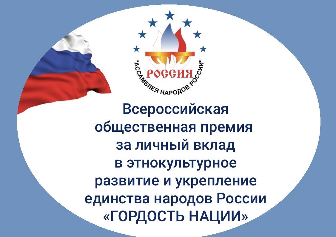 НКО Чувашии могут получить всероссийскую премию «Гордость нации»