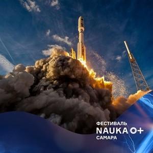 Фестиваль «Nauka 0+» открывает неделю «Физика полета»