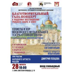 Оперный гала-концерт «Русская опера у стен монастыря» в Клину