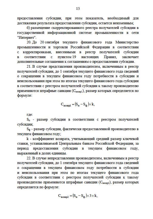 Правила субсидирования производителей станкоинструментальной продукции